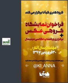 فراخوان نمایشگاه گروهی و فروش عکس در تهران