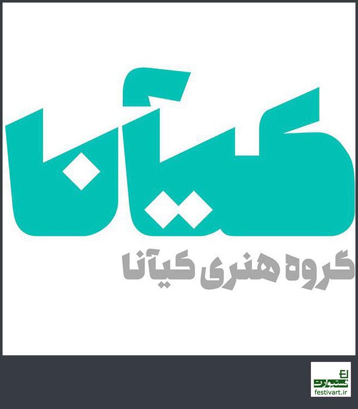 فراخوان نمایشگاه گروهی و فروش عکس گروه هنری کیانا در تهران