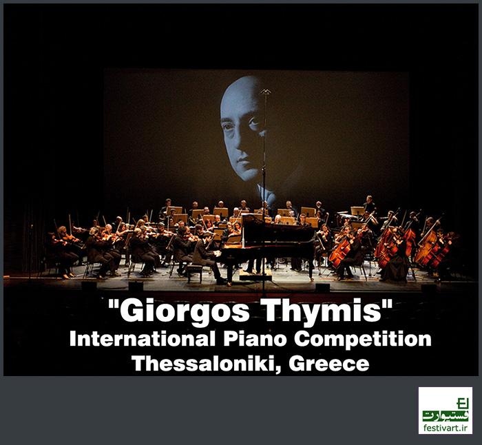فراخوان نوازندگی بین المللی پیانوی مسابقه Giorgos Thymis سال ۲۰۹