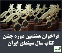 فراخوان هشتمین دوره جشن کتاب سال سینمای ایران