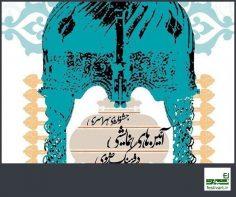 فراخوان هفتمین جشنواره «آئینهای نمایشی رضوی»