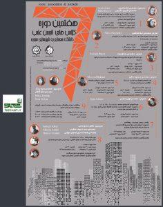 فراخوان هفتمین دورهی کلاس های انجمن علمی دانشکده معماری و شهرسازی سوره