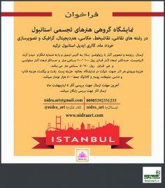 فراخوان هفدهمین نمایشگاه استانبول نیدرا آرت