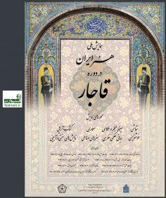 فراخوان همایش ملی هنر ایران در دوره قاجار