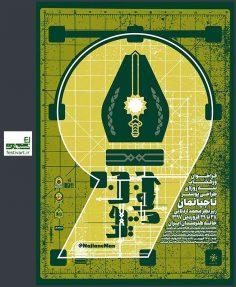 فراخوان ورکشاپ سه روزهی طراحی پوستر «ناجیانمان»