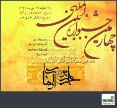 فراخوان چهارمین جشنواره بینالمللی مولودیخوانی رضوی