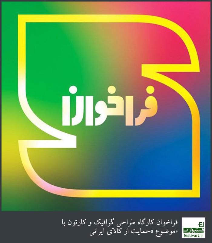 فراخوان کارگاه طراحی گرافیک و کارتون با موضوع «حمایت از کالای ایرانی»