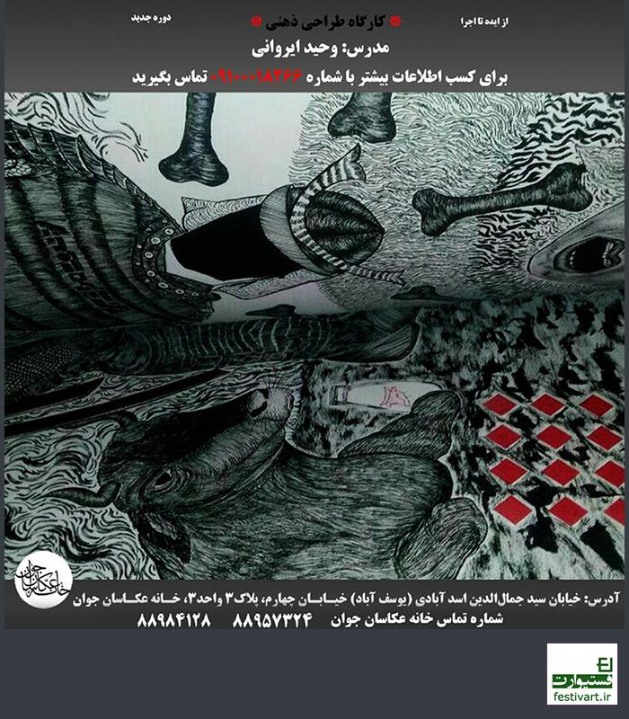 فراخوان کلاس های آموزش طراحی تخصصی و نقاشی «وحید ایروانی»