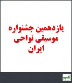 فراخوان یازدهمین جشنواره موسیقی نواحی ایران
