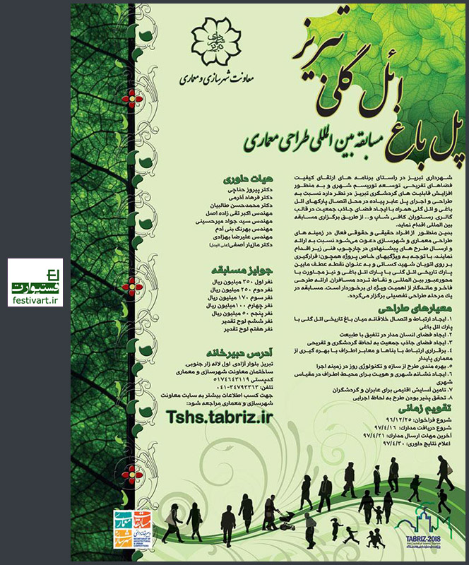 مسابقه بین المللی معماری «پل باغ ائل گلی تبریز»
