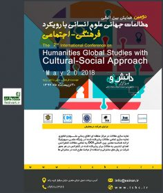 فراخوان مقاله مقاله دومین همایش بین المللی مطالعات جهانی علوم انسانی با رویکرد فرهنگی-اجتماعی