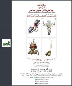 نمایشگاه برگزیدگان اولین فراخوان جواهرسازی هنری معاصر