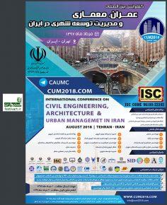 فراخوان کنفرانس بین المللی عمران، معماری و مدیریت توسعه شهری در ایران