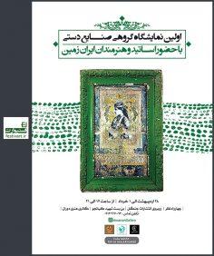 اولین نمایشگاه گروهی صنایع دستی با حضور اساتید و هنرمندان ایران زمین