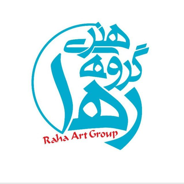 فراخوان نمایشگاه گروهی خوشنویسی و نقاشیخط گروه  هنری رها