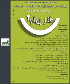 دومین جشنواره ملی نگاهی به طنز معاصر با عنوان «طنز پهلو٢»
