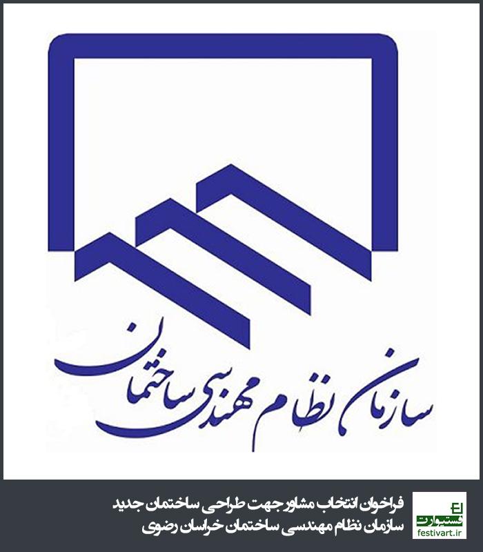 فراخوان انتخاب مشاور جهت طراحی ساختمان جدید سازمان نظام مهندسی ساختمان خراسان رضوی