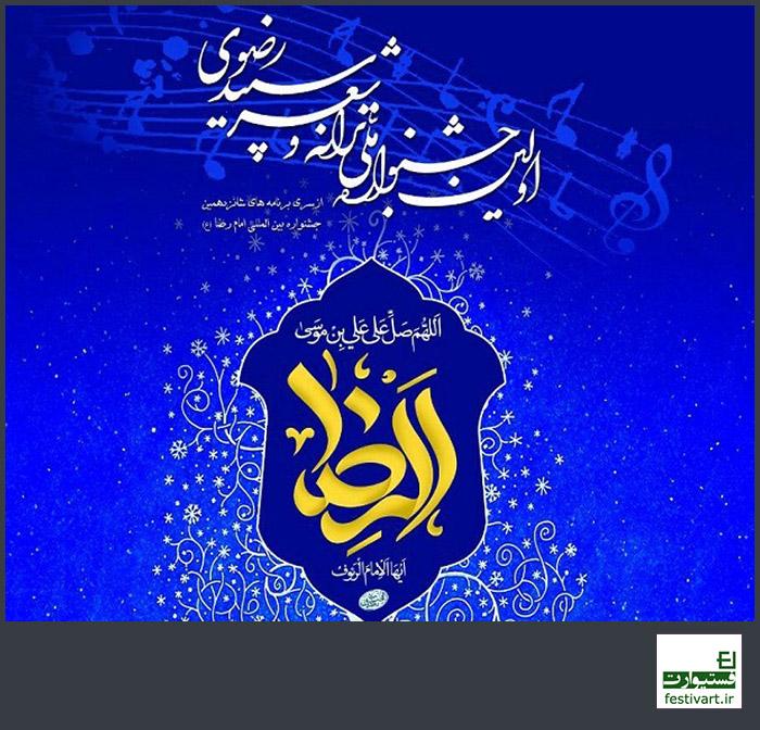 فراخوان اولین جشنواره ملی «ترانه و شعر سپید رضوی»