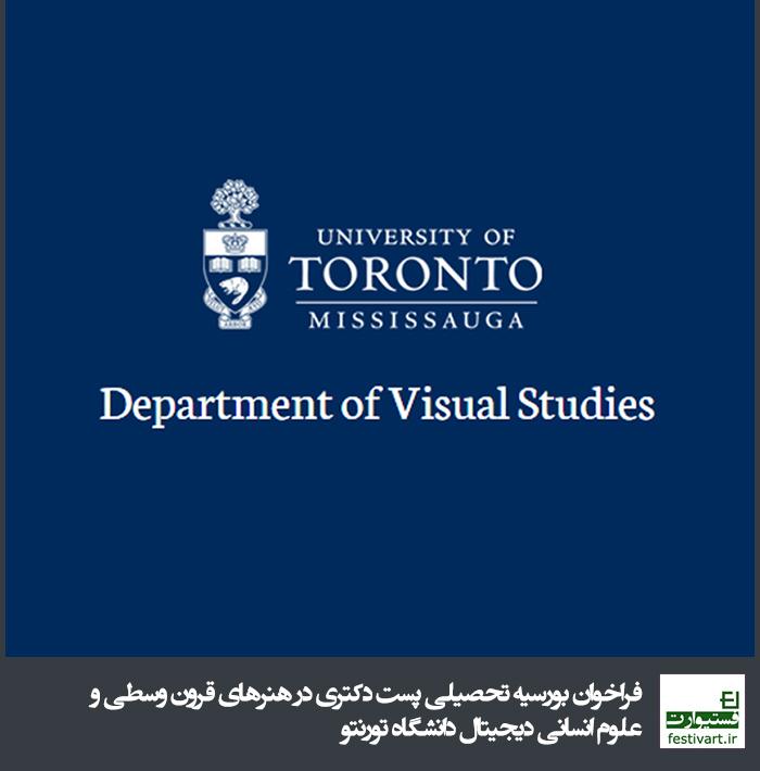 فراخوان بورسیه تحصیلی پست دکتری در هنرهای قرون وسطی و علوم انسانی دیجیتال دانشگاه تورنتو