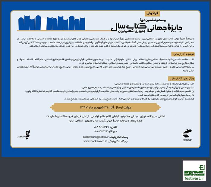فراخوان بیست و ششمین دوره جایزه جهانی کتاب سال جمهوری اسلامی ایران