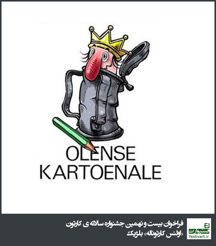 فراخوان بیست و نهمین جشنواره سالانه ی کارتون «اولنس کارتوناله» بلژیک