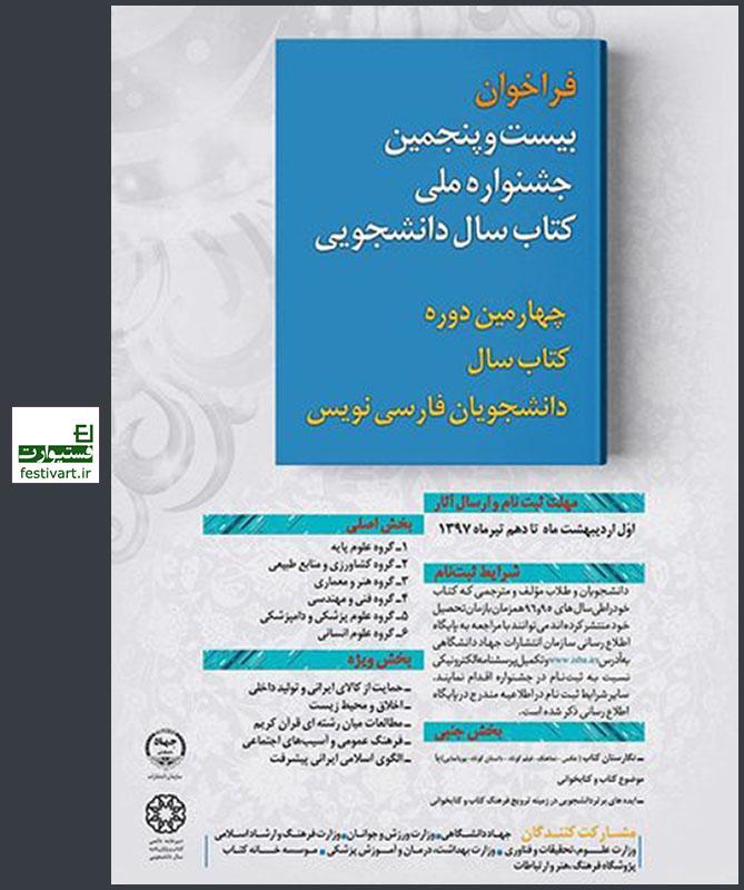 فراخوان بیست و پنجمین جشنواره ملی کتاب سال دانشجویی