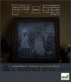 فراخوان بیست و چهارمین شماره مجله الکترونیکی قاب با موضوع «رنج»