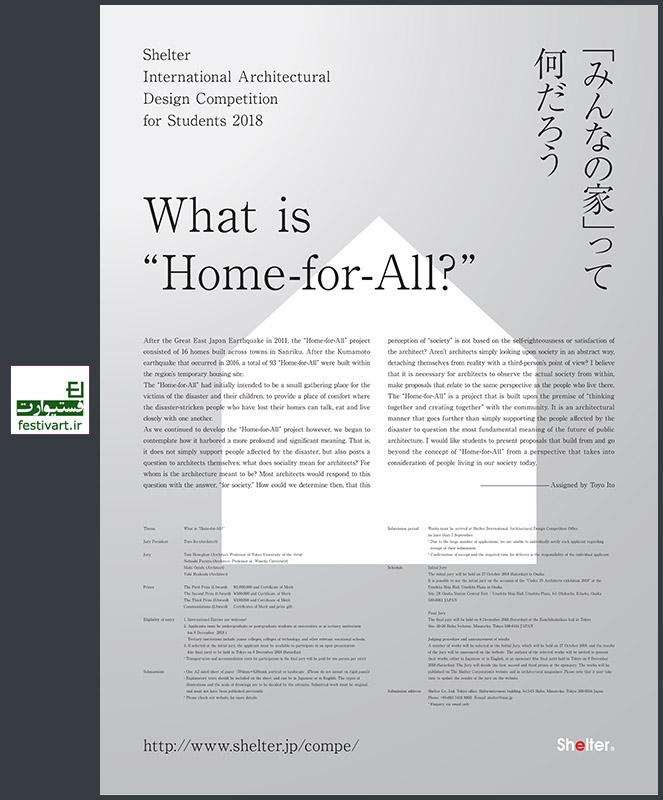فراخوان بینالمللی طراحی معماری پناهگاه برای دانشجویان ۲۰۱۸