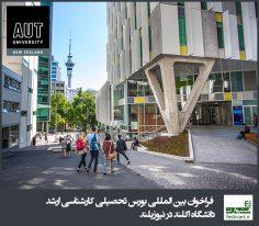 فراخوان بین المللی بورس تحصیلی کارشناسی ارشد دانشگاه اکلند در نیوزیلند