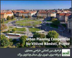 فراخوان بین المللی طراحی معماری و برنامه ریزی شهری برای میدان ویکتوری پراگ