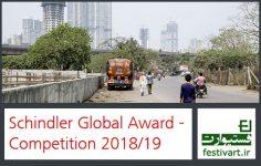 فراخوان بین المللی معماری جایزه شیندلر ۲۰۱۸-۱۹