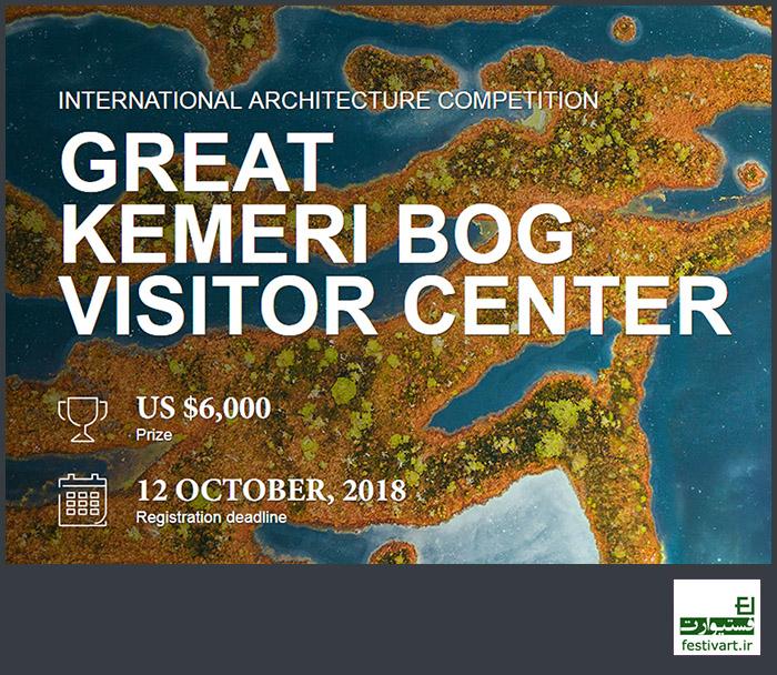 فراخوان بین المللی معماری طراحی ورودی مرکز توریستی Great Kemeri Bog