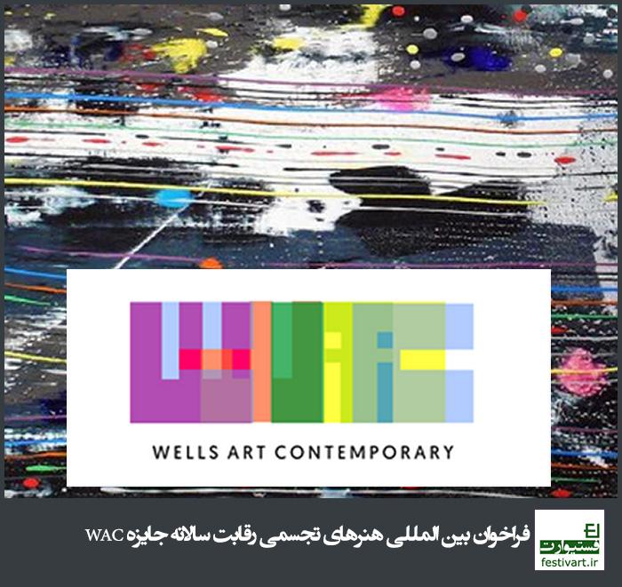 فراخوان بین المللی هنرهای تجسمی رقابت سالانه جایزه WAC