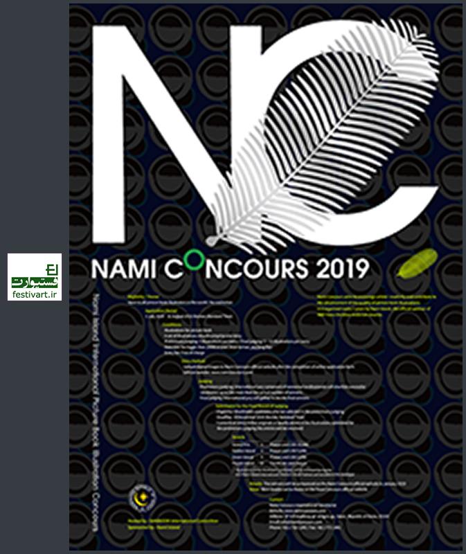 فراخوان رقابت تصویرسازی Nami Concours سال ۲۰۱۸