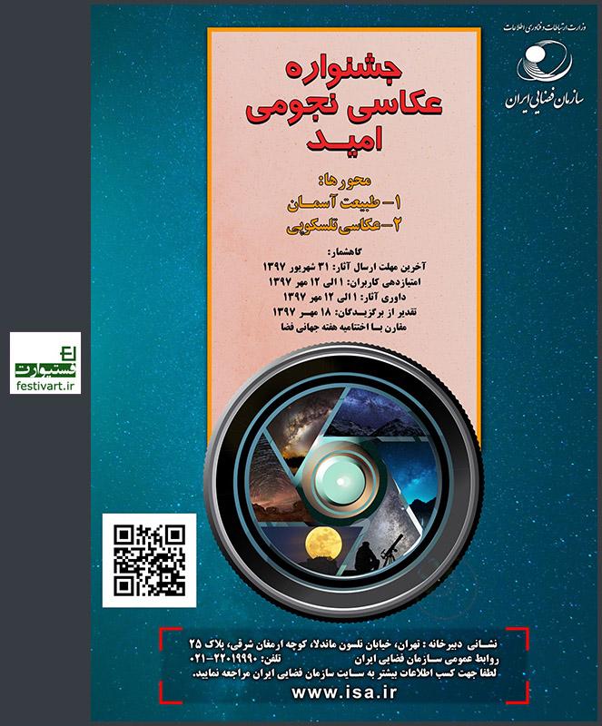 فراخوان جشنواره عکاسی نجومی امید
