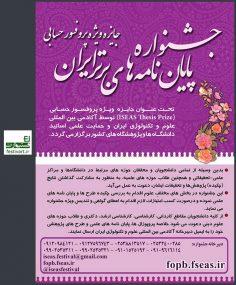 فراخوان جشنواره پایاننامه های برتر ایران با عنوان «جایزه ویژه پروفسور حسابی»