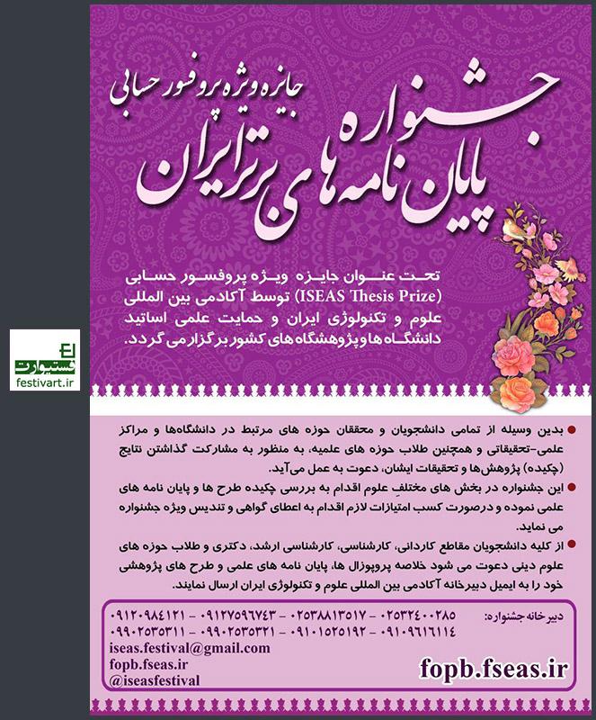 فراخوان جشنواره پایاننامههای برتر ایران «جایزه ویژه پروفسور حسابی»