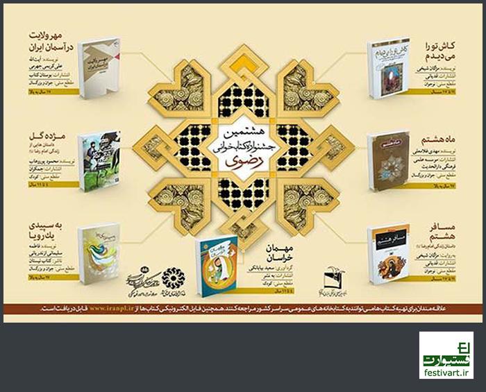 فراخوان جشنواره کتابخوانی رضوی در چهارمحال و بختیاری