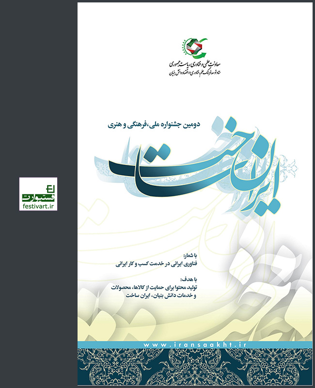 فراخوان دومین جشنواره فرهنگی و هنری «ایران ساخت»