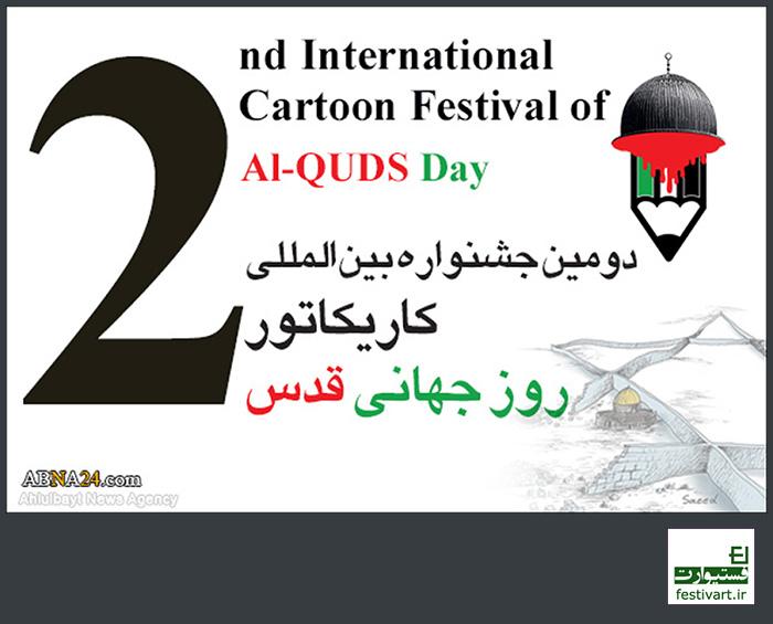 فراخوان دومین مسابقه بین المللی کارتون روز قدس