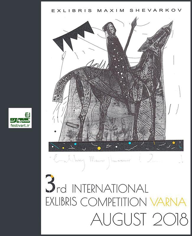 فراخوان رقابت بین المللی برچسب کتاب Varna 2018