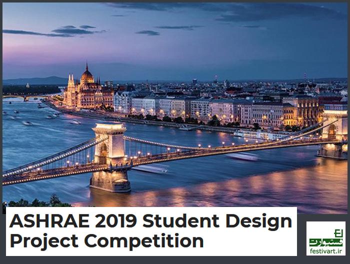 فراخوان رقابت بین المللی دانشجویی طراحی پروژه ASHRAE سال ۲۰۱۹