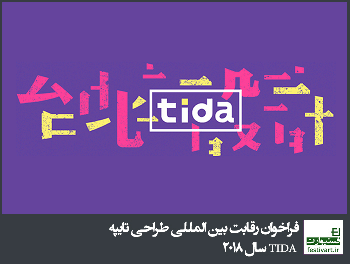 فراخوان رقابت بین المللی طراحی تایپه TIDA سال ۲۰۱۸