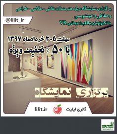 فراخوان شرکت در نمایشگاه هنر؛ ویژه هنرمندان نقاش – عکاس – خطاطی و خوشنویسی و طراح