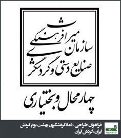فراخوان طراحی «نمادگردشگری بهشت بوم گردش ایران»