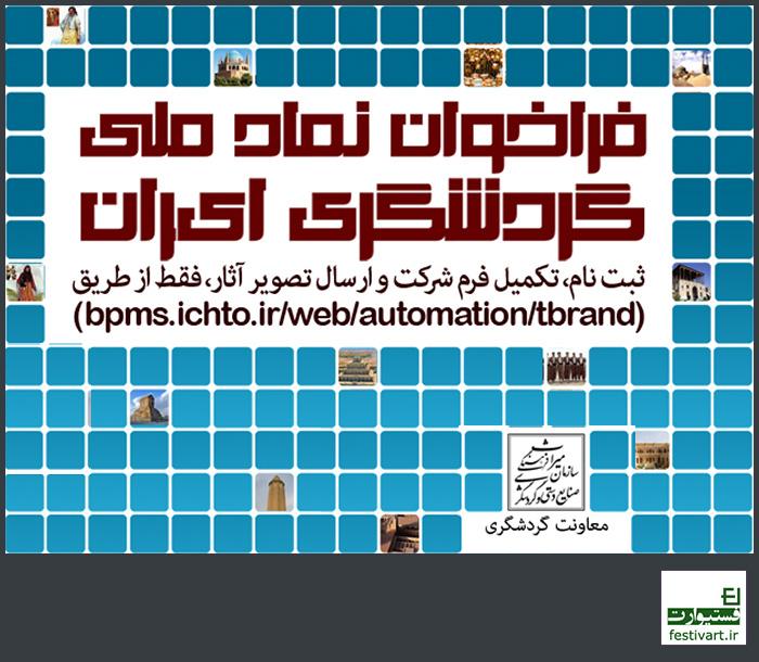 فراخوان طراحی نماد ملی گردشگری ایران