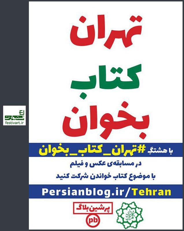 فراخوان عکاسی مسابقه «تهران کتاب بخوان»
