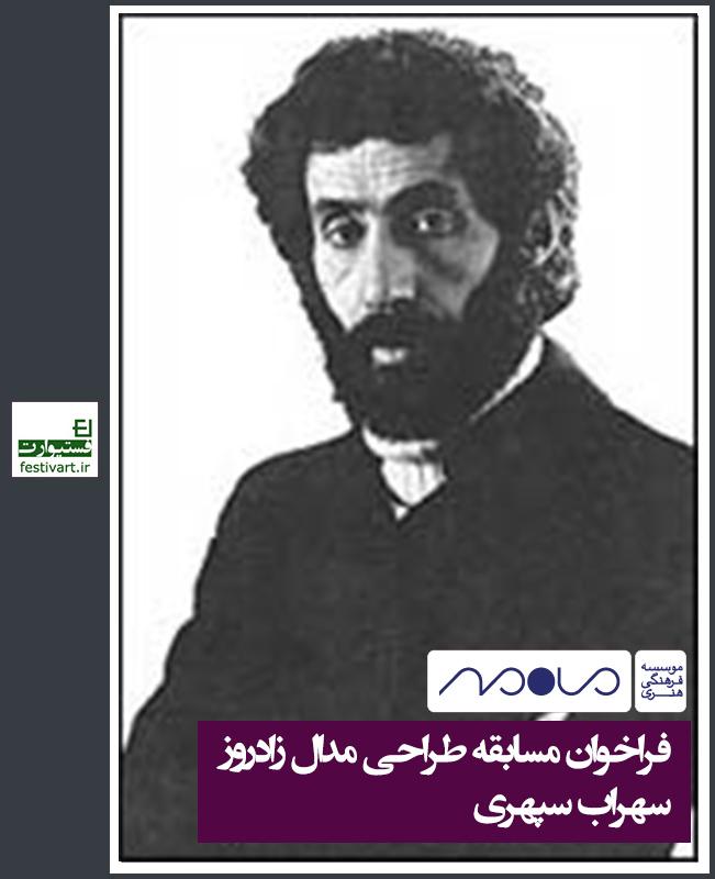 فراخوان مسابقه طراحی مدال زادروز سهراب سپهری