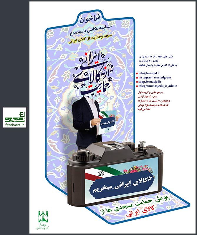 فراخوان مسابقه عکس مسجد و کالای ایرانی