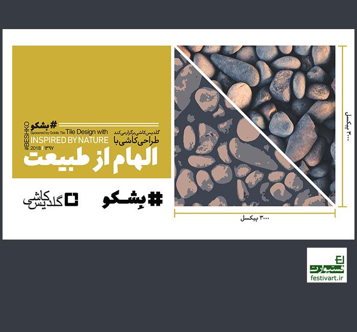 فراخوان مسابقه ملی «بشکو» با موضوع طراحی کاشی با الهام از طبیعت